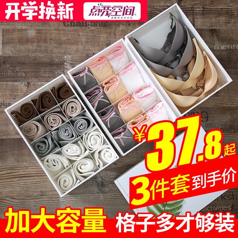 放内衣内裤收纳盒抽屉式卧室三件套大容量分格家用袜子盒子塑料
