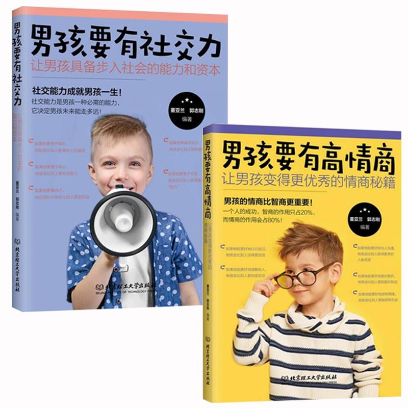 正版包邮】共2册男孩要有高情商让男孩变得更优秀的情商秘籍+男孩要有社交力让男孩具备步入社会的能力和资本青春期男孩的成长礼物