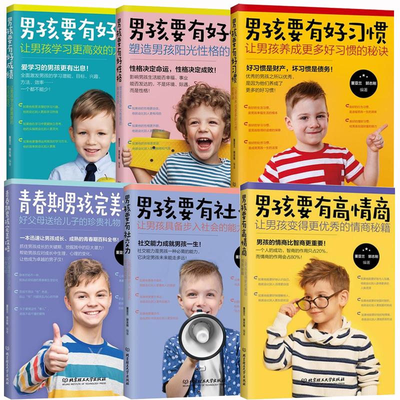  正版全6册 男孩要有高情商+好习惯+好成绩+社交力+好性格+青春期男孩完美攻略好父母送给儿子的珍贵礼物 致青春期男孩手册书籍