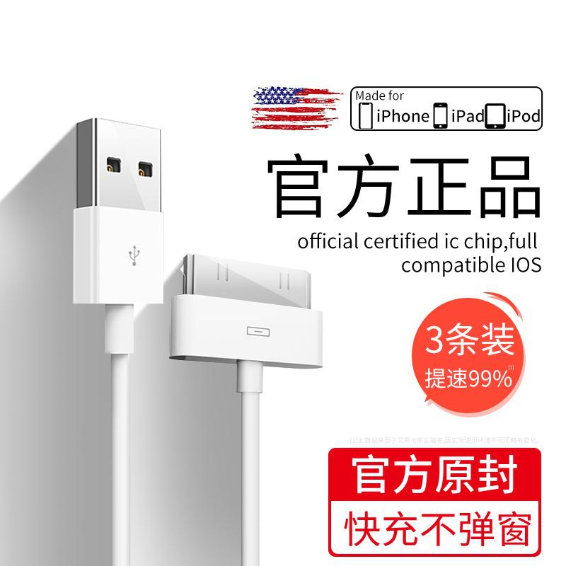 苹果4数据线4s充电线ipad2平板3苹果四适用iphone4s数据线手机充电器老款宽口宽头快充正品加长冲电线touch4