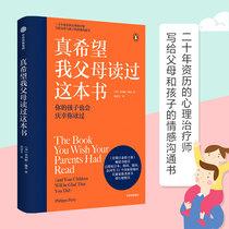 中信正版真希望我父母读过这本书真希望父母真希望我父母都读过这本书真希望父母读过这本书畅销儿童心理学著作中信出版