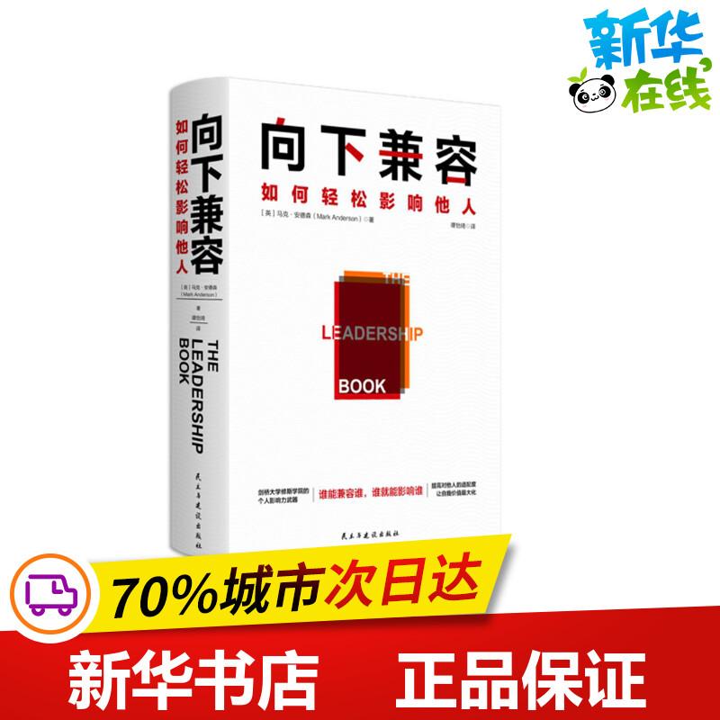 中國代購 中國批發-ibuy99 ������ 向下兼容(如何轻松影响他人) 【英】马克•安德森 著 谭怡琦 译 管理其它经管、励志 新华书店正版…