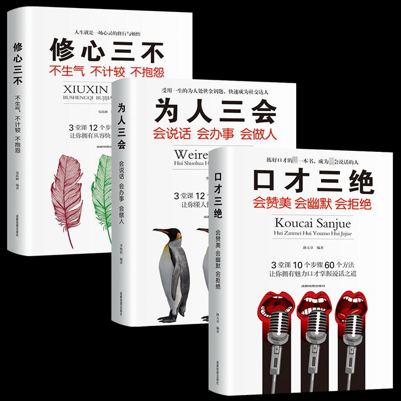 (过期)新华在线图书专营店 口才三绝正版全套3册为人三会蚂蚁 券后14.8元包邮