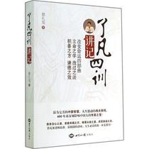 复旦大学出版社文学理论文学评论文学研究著骆玉明第二版世说新语精读汉语言文学原典精读系列