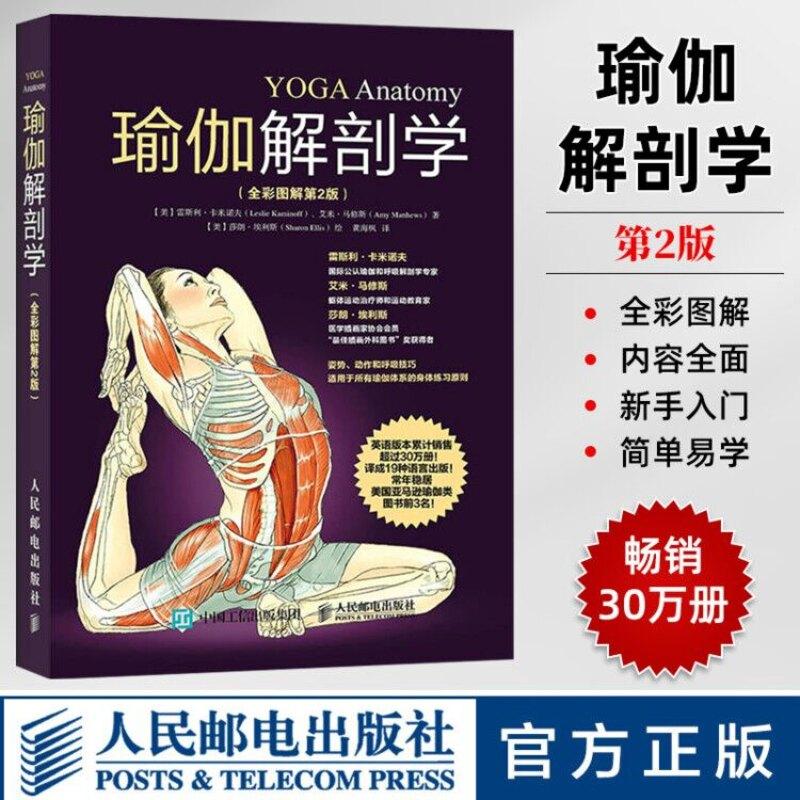 正版瑜伽解剖学全彩图解瑜伽书籍