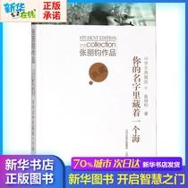 八年級閱讀書指定版長征語文閱讀完整版初中生閱讀圖書籍青少年版紅星照耀中國新華正版