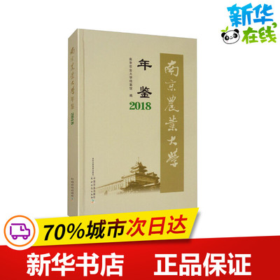 Annual Book of Nanjing Agricultural University 2018 Archives of Nanjing Agricultural University