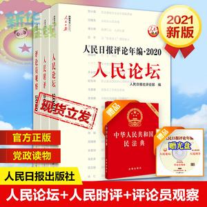 现货2021年新版人民日报评论年编 2020全3三册(含