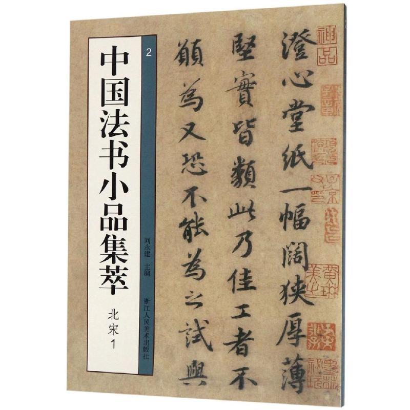 Китайская каллиграфия Артикул 605169566134