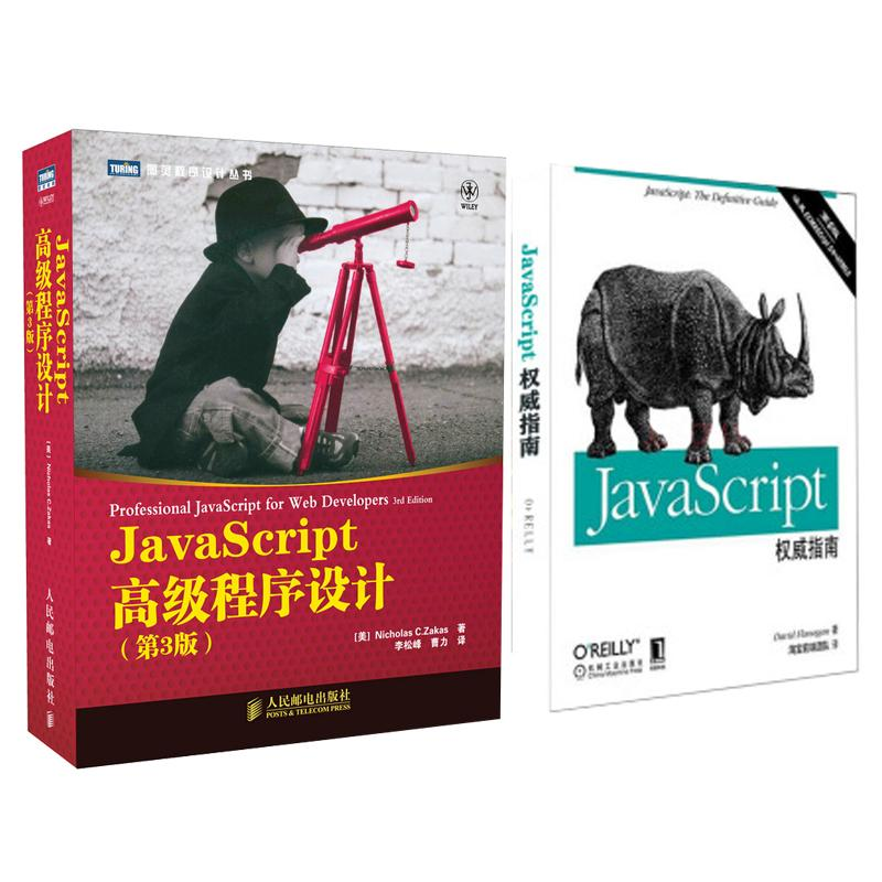 【新华书店正版】JavaScript权威指南(原书第6版)+JavaScript高级程序设计(第3版)机械工业出版社
