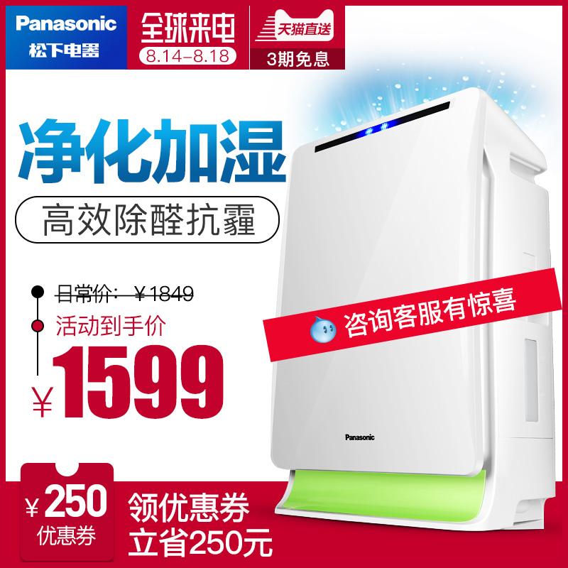 松下空气净化器家用加湿超静音卧室除甲醛花粉雾霾PM2.5 31C6VD