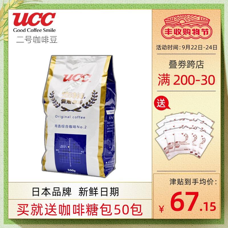 UCC悠诗诗精选综合咖啡豆二号研磨黑咖啡现磨500g中度烘焙咖啡