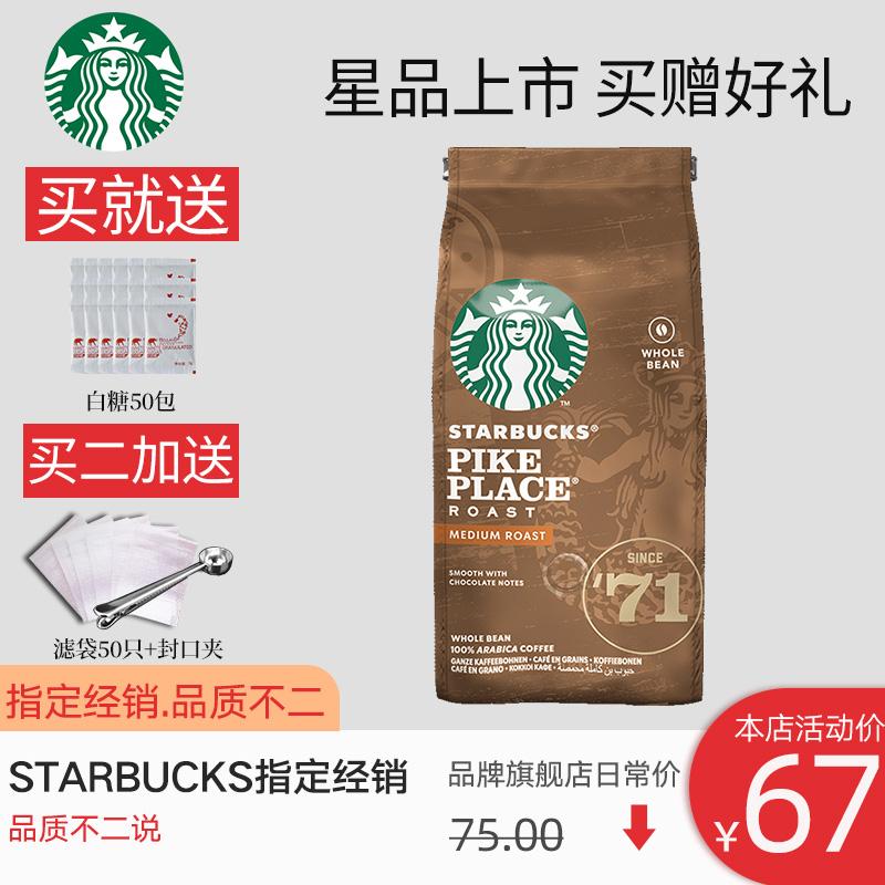 原装进口星巴克派克市场中度新鲜烘焙咖啡豆现磨手冲 美式黑咖啡