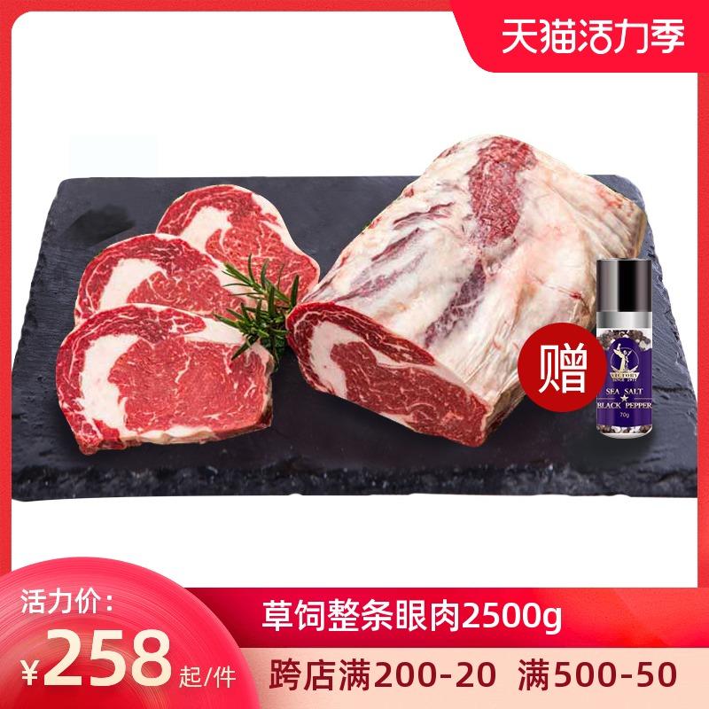 小牛一郎原装进口整条草饲肉眼心原切牛排新鲜2.5kg厚切 低脂牛肉