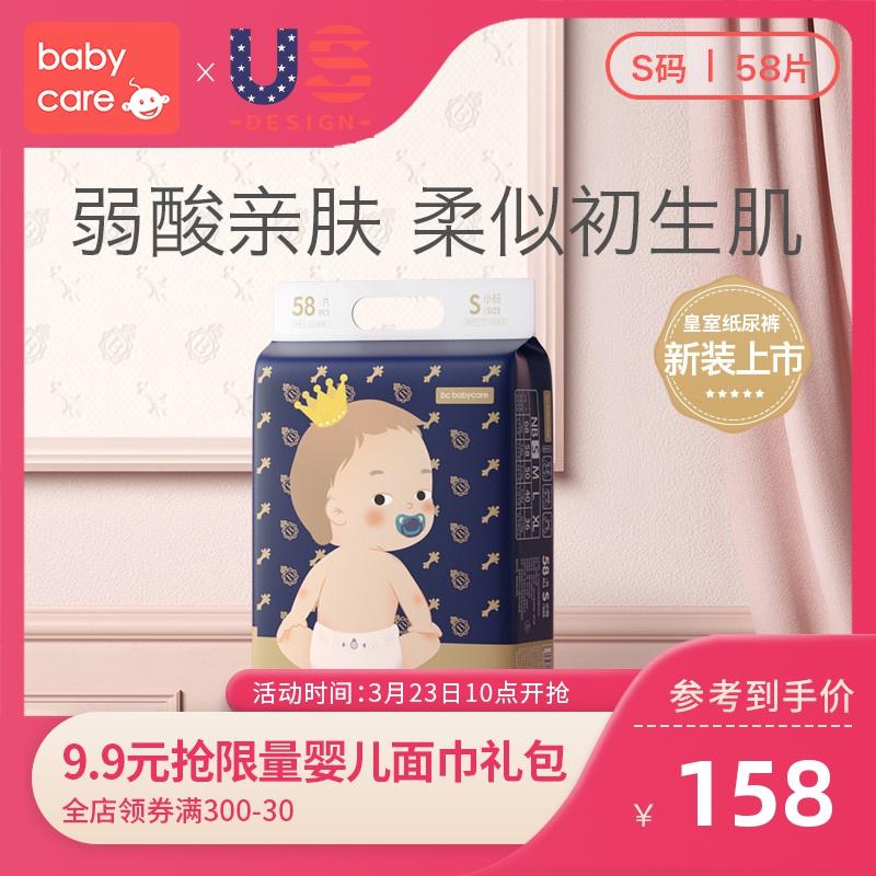 tã tã babycare thân thiện với da miễn phí tã trẻ em siêu mỏng thoáng khí nước tiểu bé không ướt S58 viên - Tã / quần Lala / tã giấy