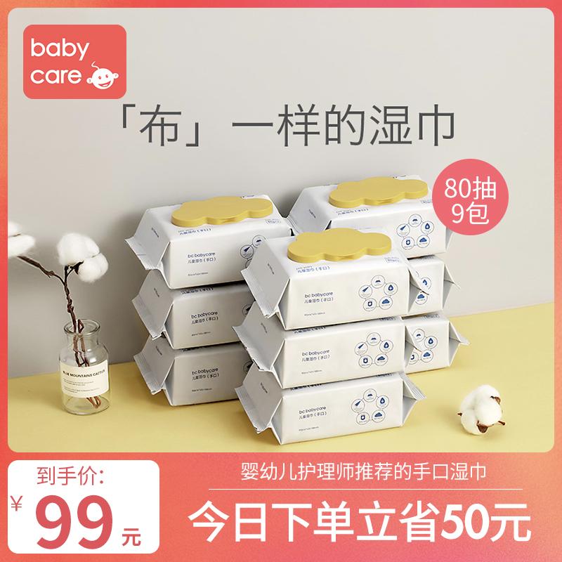 babycare宝宝手口屁幼儿新生湿纸巾