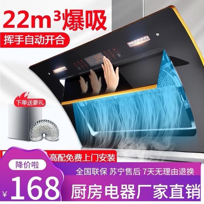 厨房吸油烟机特价 侧吸式 双电机油烟机自动清洗抽油烟机家用壁挂式