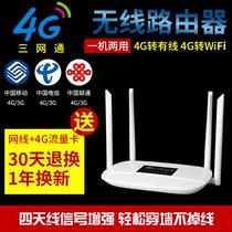 806有人wifi无线路由器工业级全网通移动联通电信插卡转有线4g