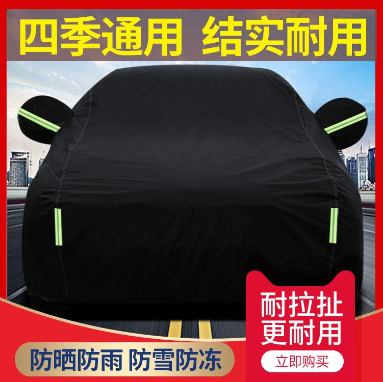 专用于名爵6车衣MG6名爵5领航HS ZS锐腾GS锐行mg3汽车罩防晒防雨