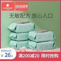 查看科巢婴儿湿巾纸巾新生手口屁专用宝宝幼儿童家庭实惠80抽5大包装价格