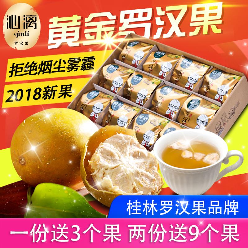 沁漓黄金罗汉果干果广西桂林特产永福低温脱水新鲜罗汉果茶小包装