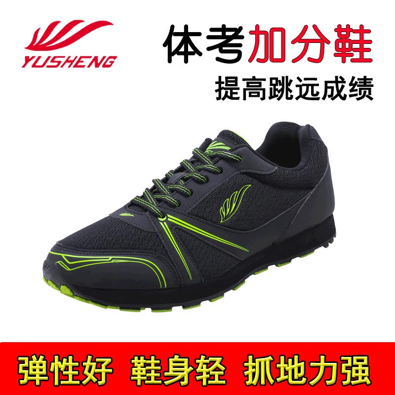 羽晟中高考体育专用跑步鞋男女学生考试鞋田径比赛训练立定跳远鞋