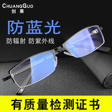 Anti-radiation glasses for men with flat light and anti-blue fatigue