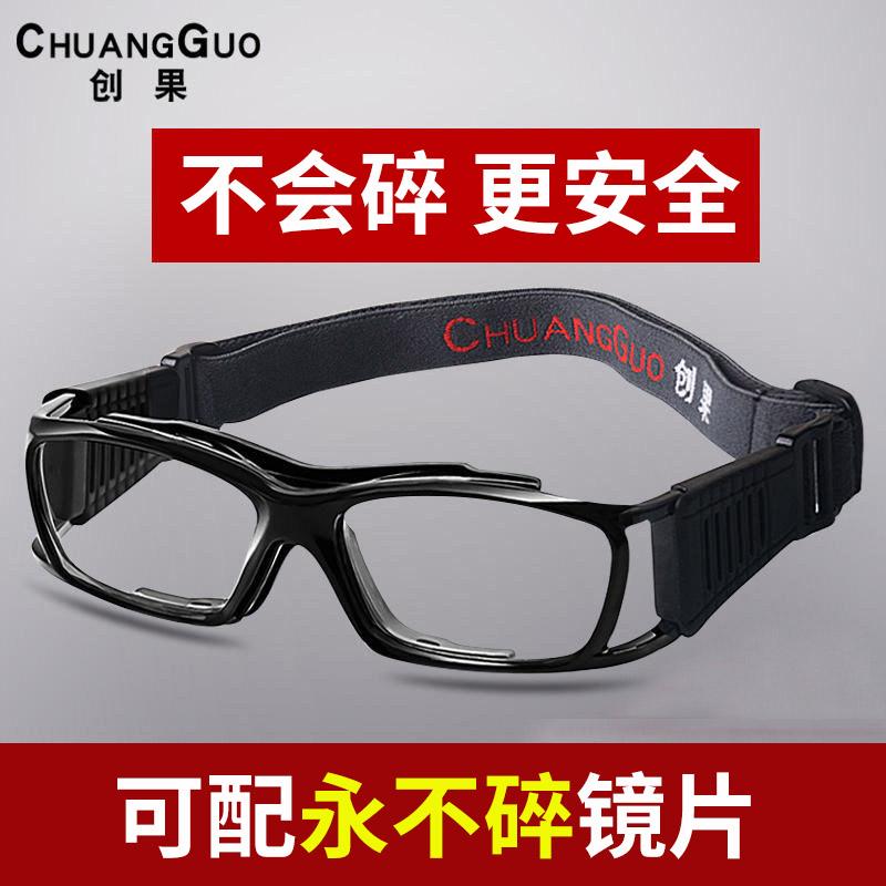 运动眼镜足球近视眼打篮球专用防雾防撞护目镜男可配近视防爆眼睛