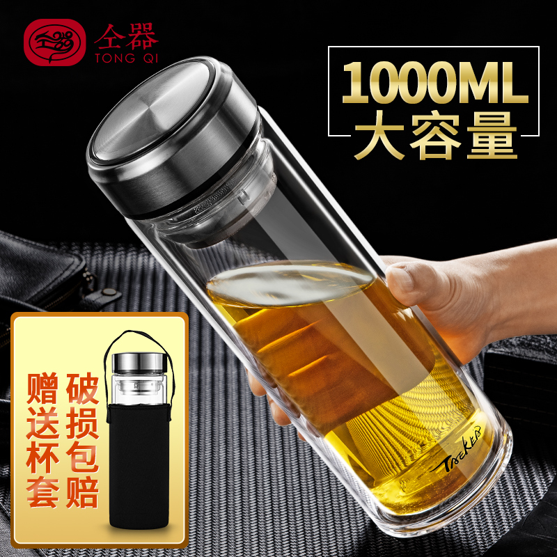 水杯男玻璃杯大容量1000ml双层隔热保温便携家用茶水分离泡茶杯子