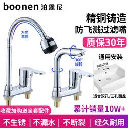 全铜面盆水龙头旋转冷热水卫生间洗脸盆洗手盆单把双孔三孔水龙头