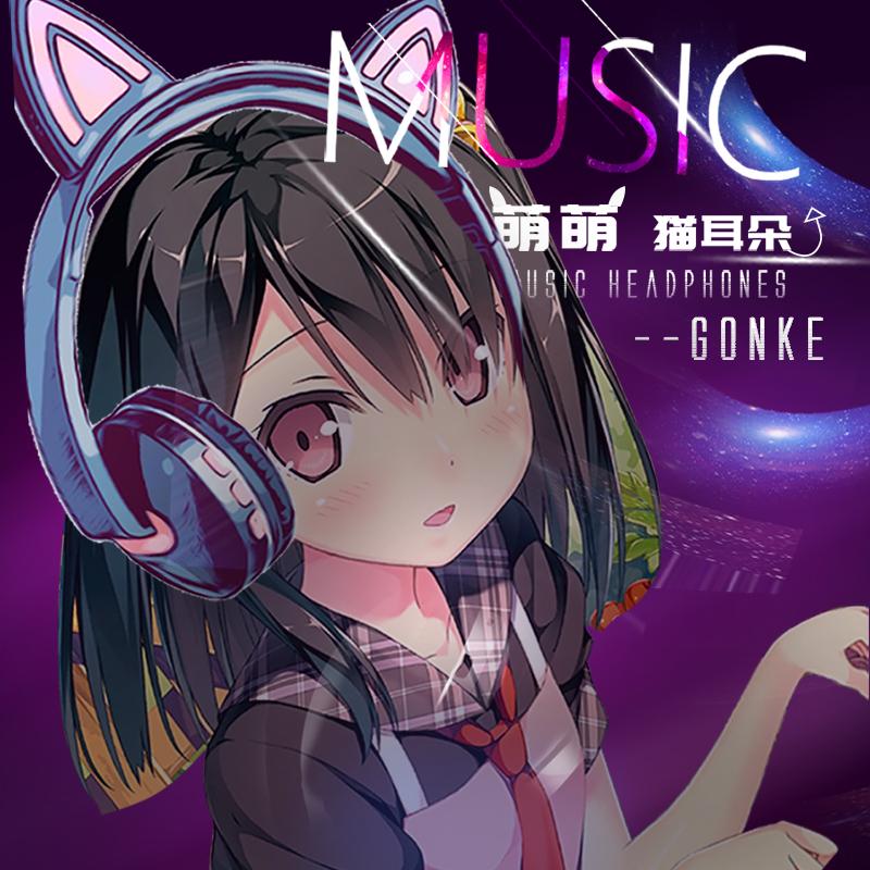 猫耳朵耳机头戴式无线蓝牙游戏可爱少女生粉款二次元重低音带麦