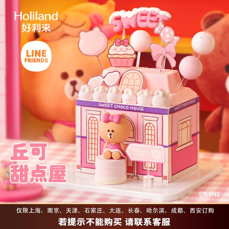 好利来×LINE FRIENDS联名款-布朗可妮-生日蛋糕同城配送