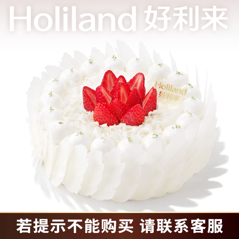 好利来生日蛋糕订购-天使的祝福-玫瑰慕斯鲜果 同城配送