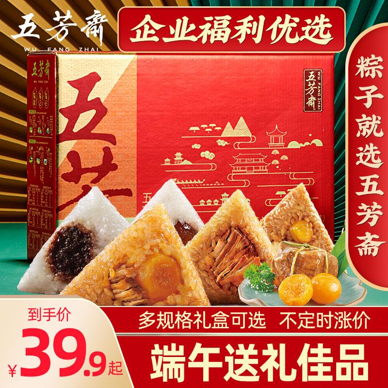 五芳斋粽子礼盒装新鲜猪肉蛋黄大肉棕咸甜粽早餐散装团购特产嘉兴