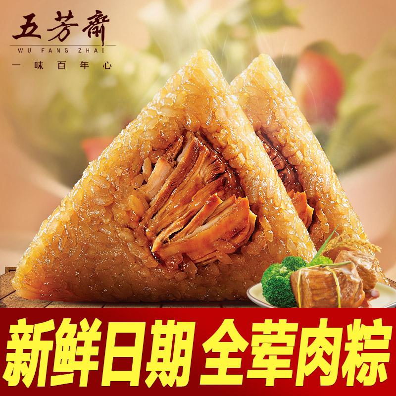 五芳斋粽子肉粽 真空美味鲜肉粽子散装批发嘉兴特产团购新鲜肉粽