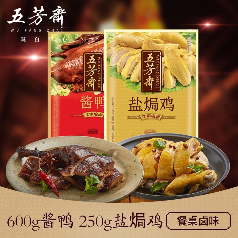 五芳斋卤味酱鸭酱板鸭600g+盐�h鸡250g 卤菜熟食鸭肉 开袋即食