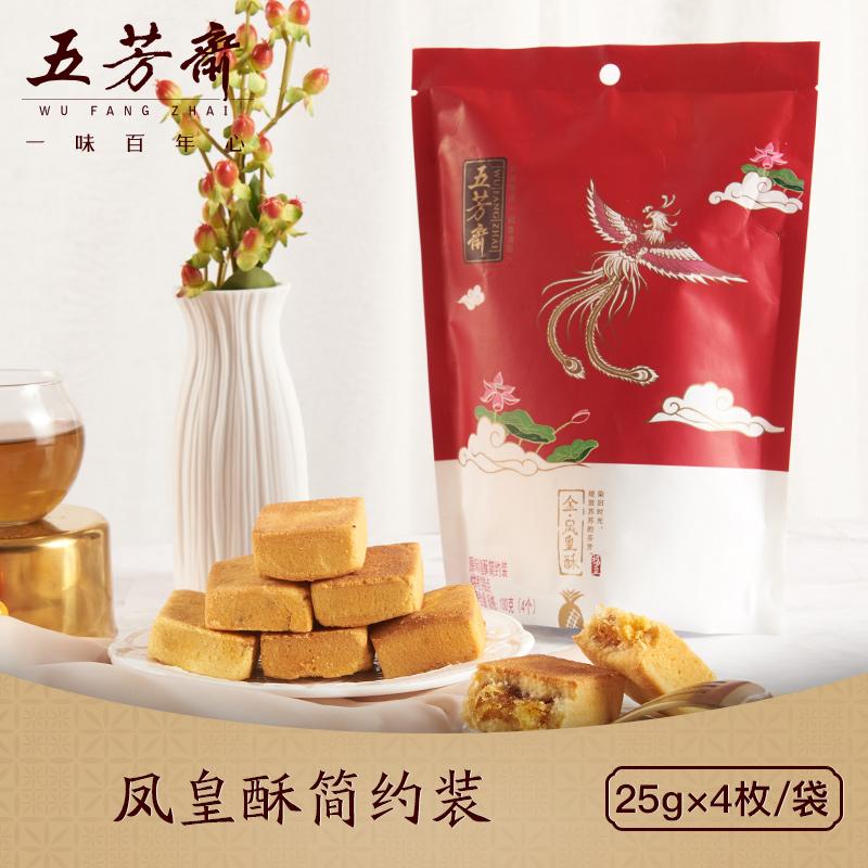 五芳斋凤凰酥鲜凤梨酥凤黄酥咸鸭蛋休闲零食台湾特产糕点心小吃
