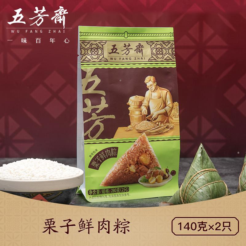 嘉兴特产五芳斋粽子 真空板栗粽 栗子鲜肉粽子 早餐速食140克*2只