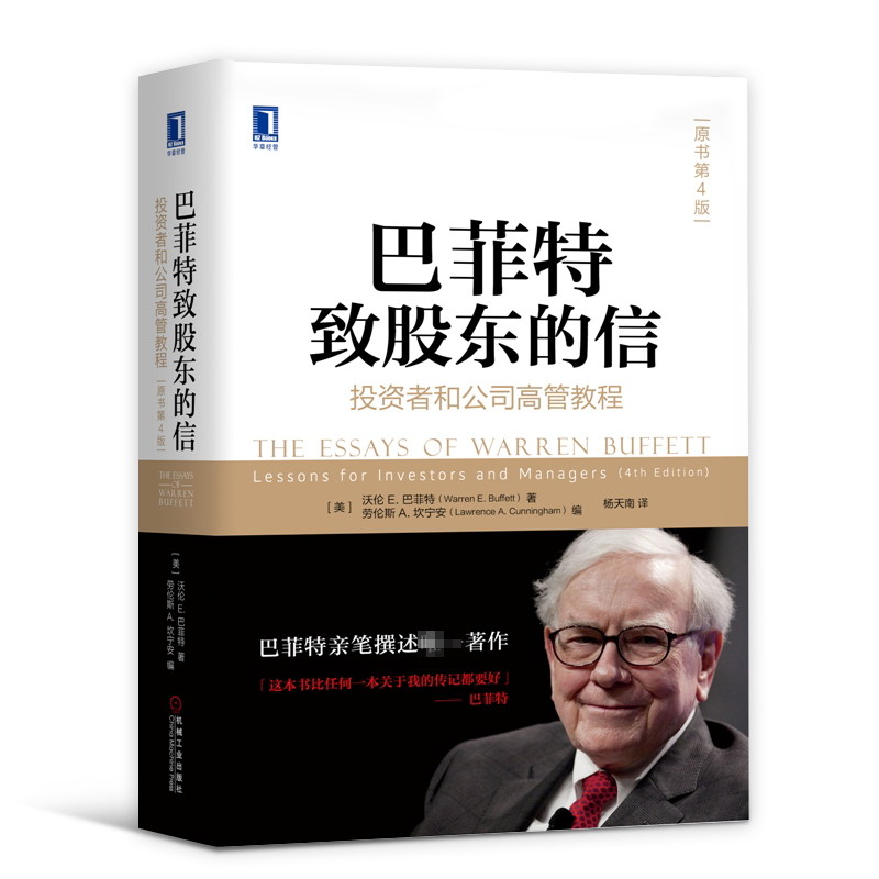 巴菲特致股东的信 杨天南译投资者和公司高管教程原书第四版沃伦巴菲特亲笔撰述金融股市投资理财书籍做聪明的投资者实现财务自由
