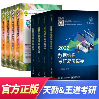 【全套8册】2022王道+2022版天勤计算机考研408 2021年数据结构考研复习指导+计算机网络计算机组成原理操作系统408考研基础殷人昆