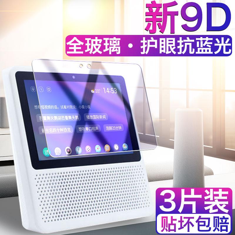小度在家钢化膜1s智能视频音箱保护贴膜百度nv5001/NV6001小度在家1s屏幕1c抗防蓝光nv6101全屏小杜音响膜