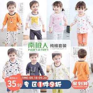 南极人儿童家居服纯棉宝宝空调服婴儿睡衣套装七分袖衣服夏季