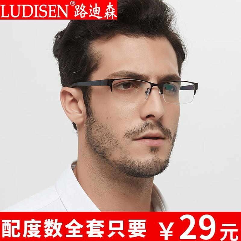 半框眼镜架 男 近视眼镜成品有度数超轻全框眼镜框舒适配网上配镜