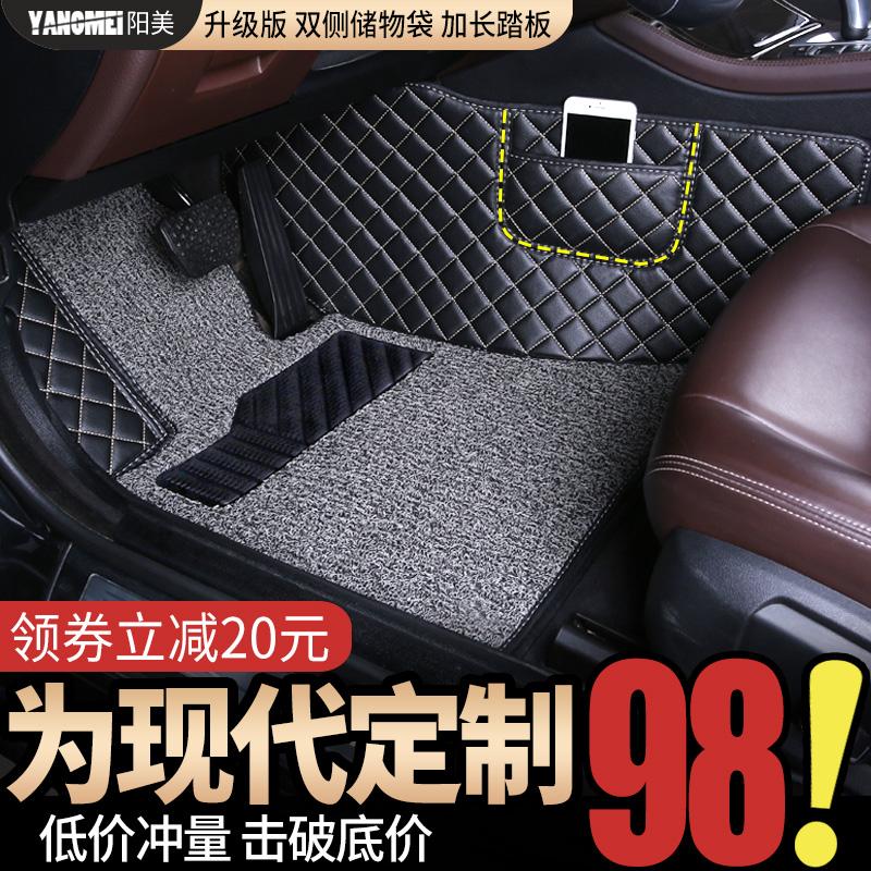 专用于北京现代朗动领动名图ix25ix35瑞纳菲斯塔大全包围汽车脚垫满118元可用20元优惠券