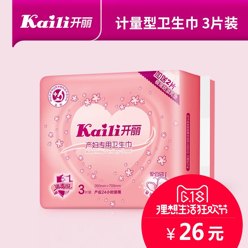開麗計量衛生巾產婦巾孕婦 衛生巾計量型產婦衛生巾3片KC1103