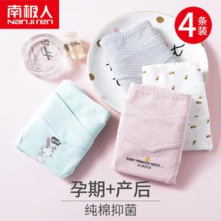 纯棉低腰怀孕期女初期孕中期孕晚期早期抗菌大码 短裤 孕妇内裤 内衣