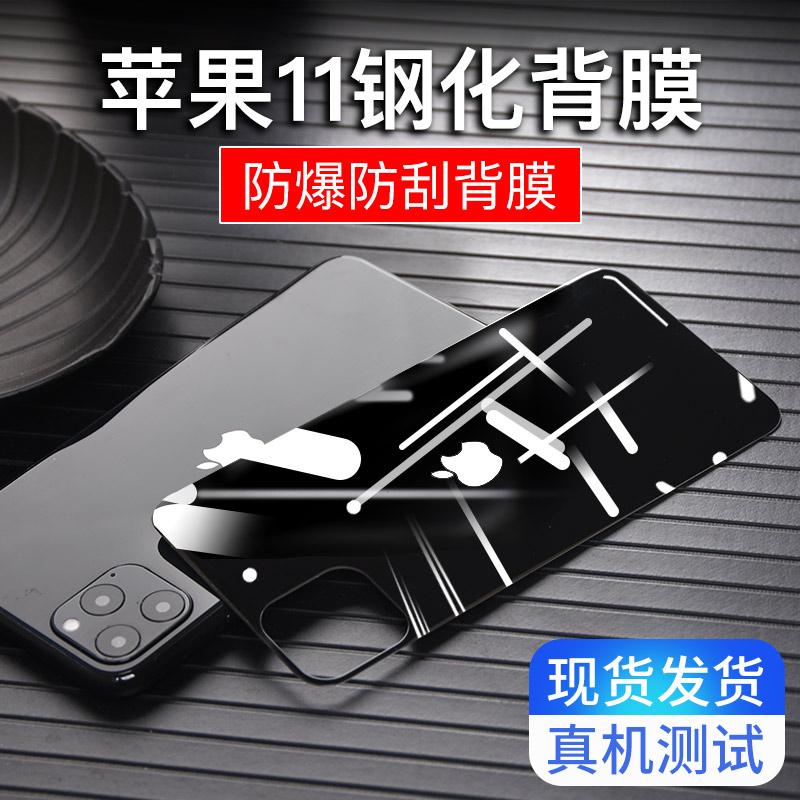 58.00元包邮改色iphone11pro后膜苹果xr手机膜