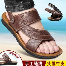 夏季男士凉鞋真皮休闲沙滩鞋男潮流2021新款外穿爸爸两用凉拖鞋潮