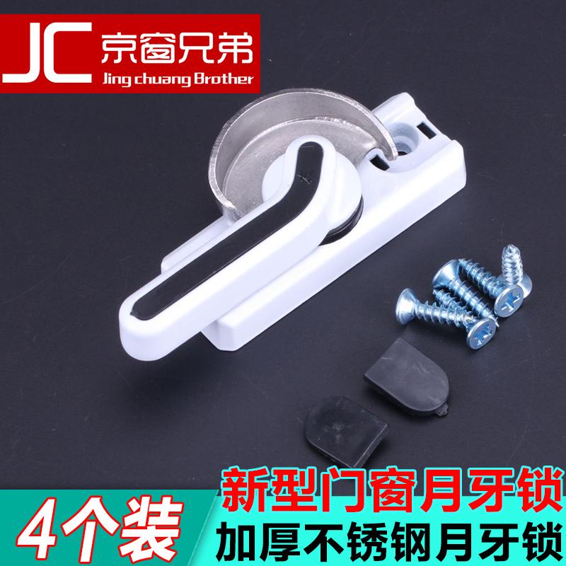 4把 塑钢窗月牙锁铝合金窗锁扣搭扣钩锁推拉窗户锁平移窗防盗门窗