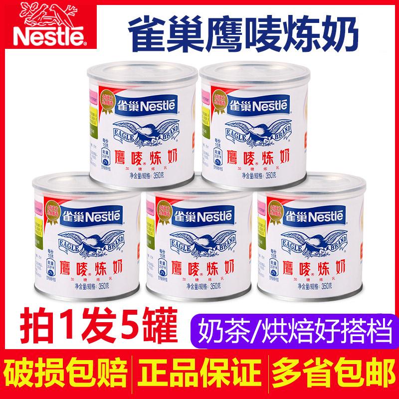 雀巢炼乳鹰唛炼奶家用小包装奶茶专用练乳商用炼乳炼奶